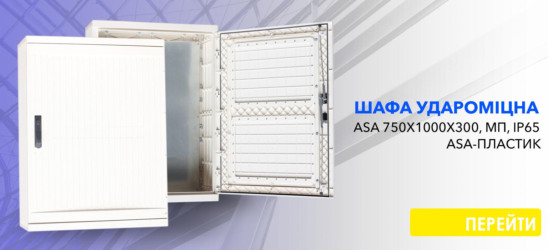 Шкаф ударопрочный ASA 750x1000x300